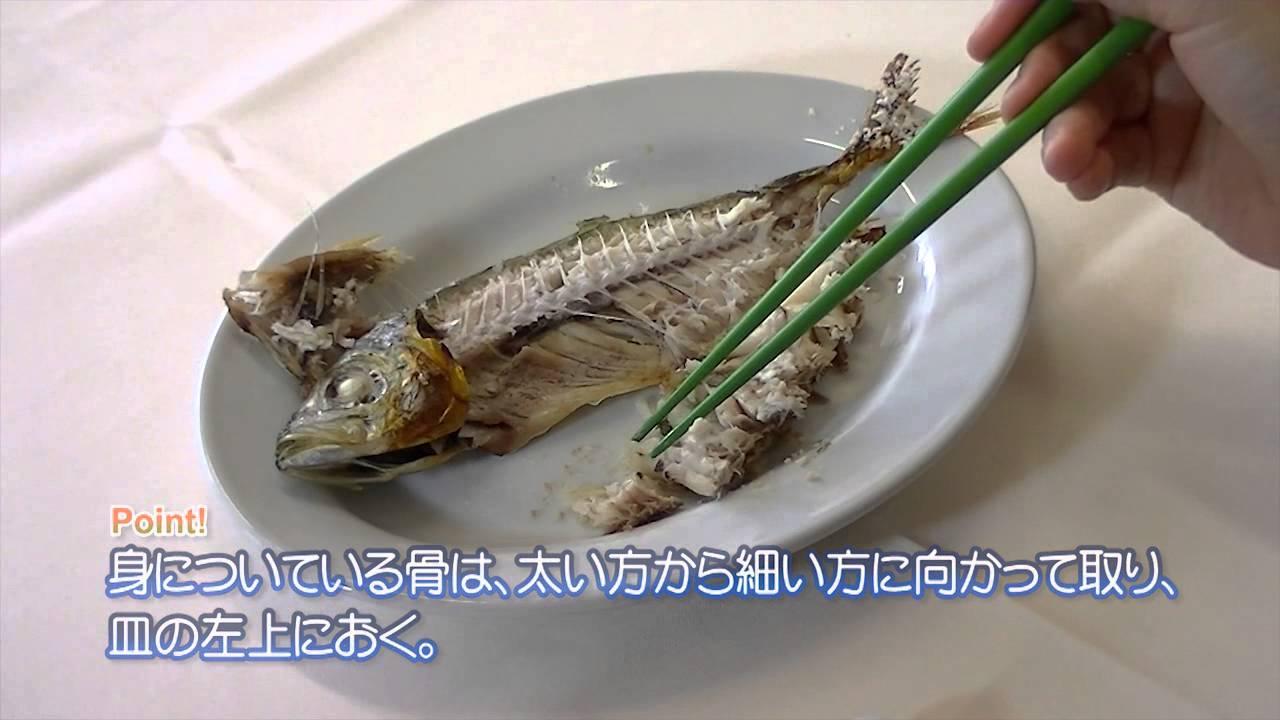 「魚 食べ方」の画像検索結果