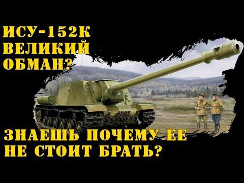 ИСУ-152К Великий обман? Знаешь почему ее не стоит брать?