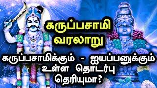 கருப்பசாமி கதை வரலாறு | Karuppasamy Story In Tamil | Ayyappan | Karuppasamy Varalaru | Gk FactsTamil