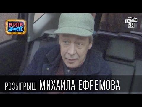 Розыгрыш Михаила Ефремова | Вечерний Киев, розыгрыши 2015