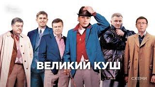 Великий куш: як 2 млрд гривень з банку Януковича вивели через банк Порошенка || СХЕМИ №193
