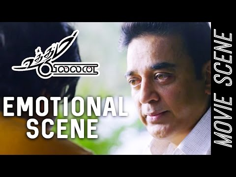 Uttama Villan - Emotional Scene | Kamal Hassan, K. Balachander | Andrea