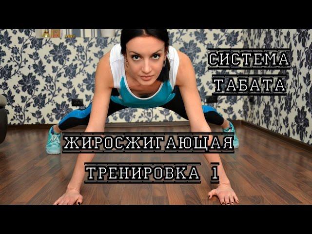 Жиросжигающая  тренировка №1