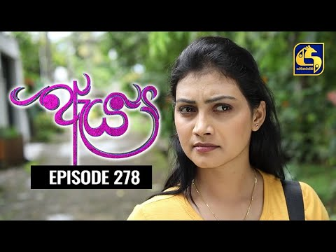 Download Aeya Episode 278    ''ඇය ''     07th August 2021