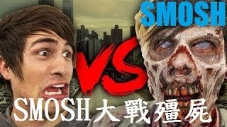 Smosh:Smosh大戰殭屍 SMOSH VS ZOMBIES【中文字幕】