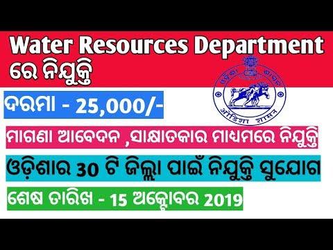 Job in Water Resource Department Odisha 2019