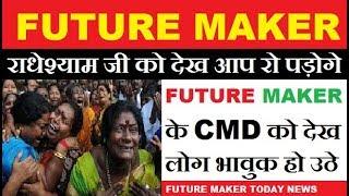 FUTURE MAKER के CMD को देख लोग भावुक हो उठे | RADHE SHYAM CMD OF FUTURE MAKER |