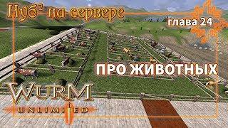 Нуб на сервере Wurm Unlimited Про животных (стрим)
