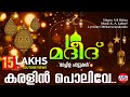 Karalin Polive | Malayalam Mappila Songs | Evergreen Mappila Songs video