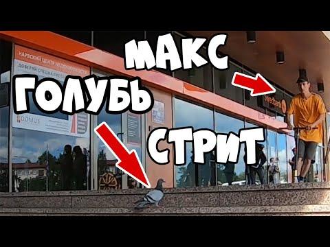 СТРИТ / ТРЮКИ СО СТУП / POV СКЕЙТПАРК
