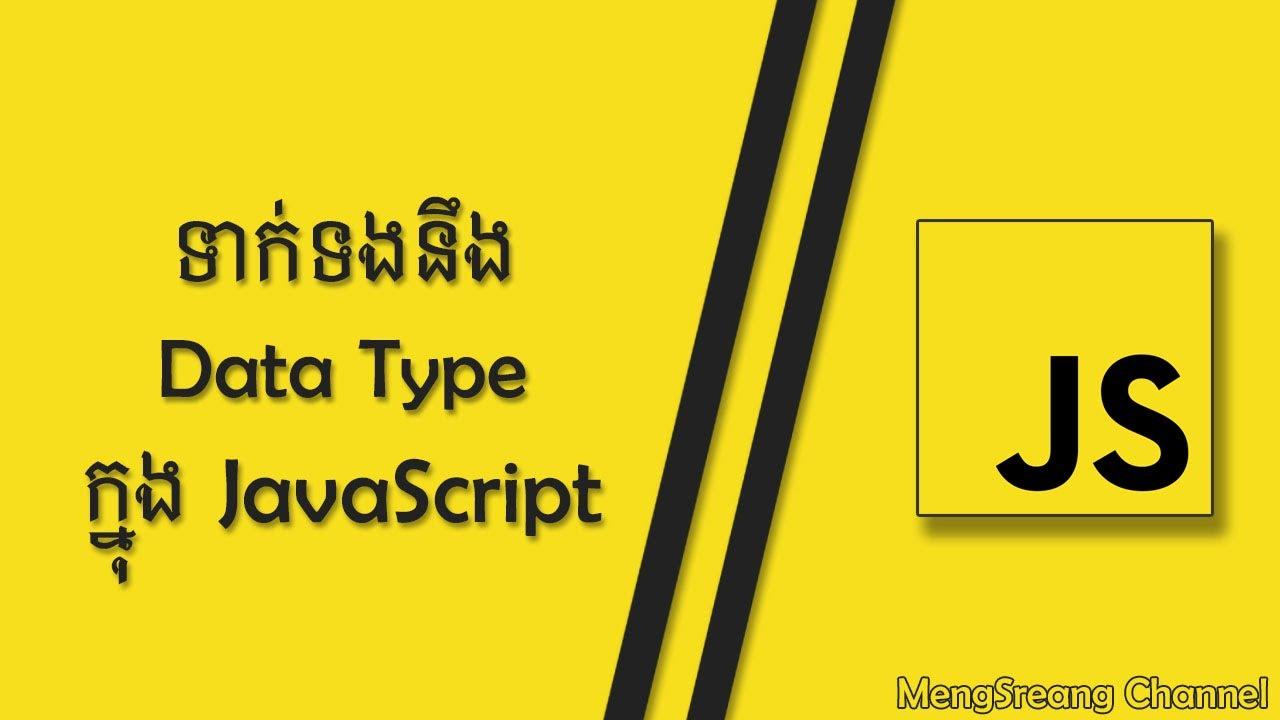 Data Type in JavaScript | MengSreang Channel
