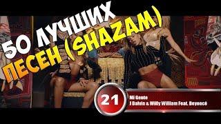 50 лучших песен сервиса 'Shazam' | Музыкальный хит-парад недели от 21 декабря 2017