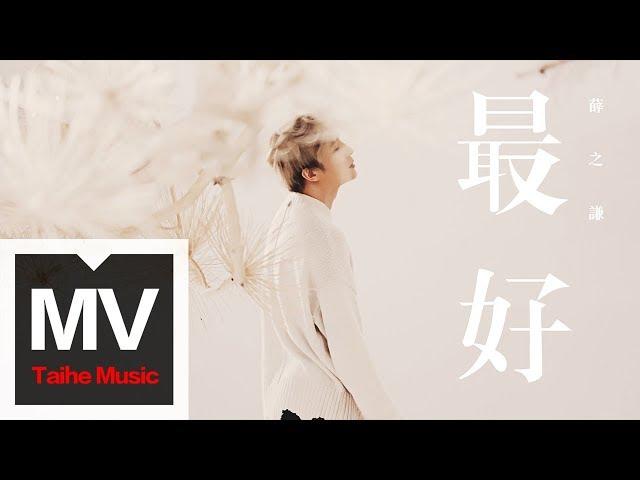 薛之謙 Joker Xue【最好】HD 高清官方完整版 MV