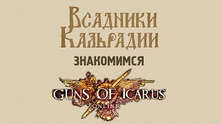Знакомимся с Guns of Icarus Online