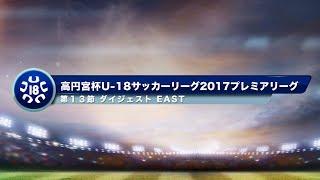 高円宮杯U-18プレミアリーグ2017 EAST第13節ダイジェスト