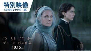 映画『DUNE/デューン 砂の惑星』特別映像(女性キャラクター編) 大ヒット上映中