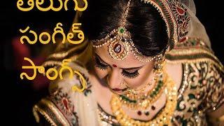 తెలుగు సంగీత్ సాంగ్స్ - telugu sangeet songs ideas - telugu wedding songs - sangeet songs