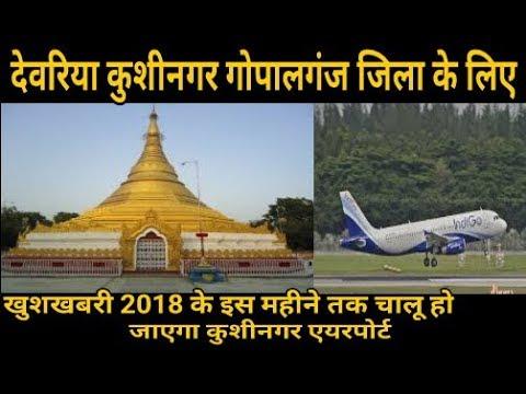 2018 में चालू हो सकता है कुशीनगर एयरपोर्ट देखें यह खबर kushinagar intrnecenl airport
