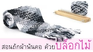 Repeat youtube video สอนถักผ้าพันคอด้วยบล็อกไม้