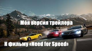 «Фильм:Need for Speed:Жажда скорости»(Моя версия трейлера) (prod. ИДЕЙка)