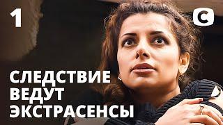 Объятия духа – Следствие ведут экстрасенсы 2020. Выпуск 1 от 12.01.2020