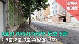 [서울시 강북구 미아동 신축빌라] 1.5룸,2룸,3룸 …