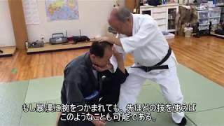【護身術】84歳の祖父が教える合気の技
