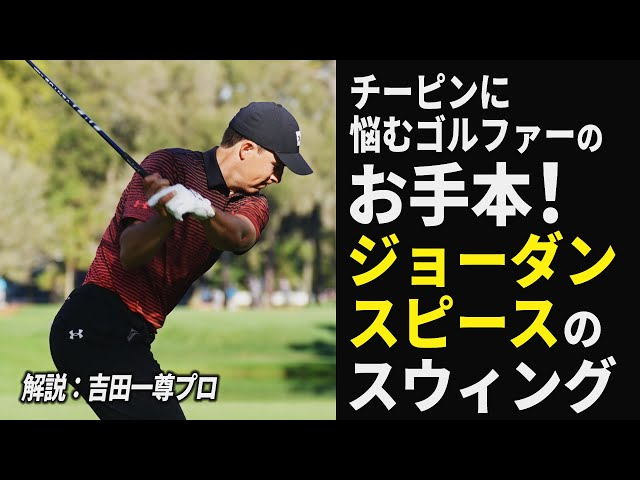 チーピンに悩むゴルファーのお手本! ジョーダン・スピースの「絶対にフェードを打つ」スウィング