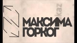 Maksima Gorkog - Indigo plava