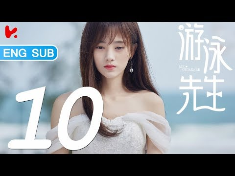 ENG SUB | [MR. Swimmer] EP10-- Starring: Ju JingYi, Mike Angelo, Yan YuHao, Hu Bing