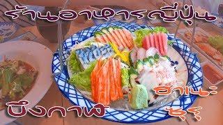 ร้านอาหารญี่ปุ่น-ฮาเนะ-ซุรุ-บึงกาฬ-gopro-hero
