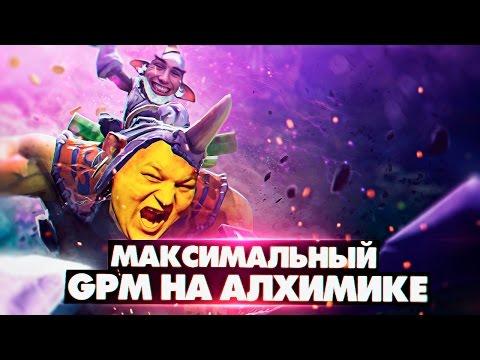 видео: Максимальный gpm на рейтинге [alchemist]