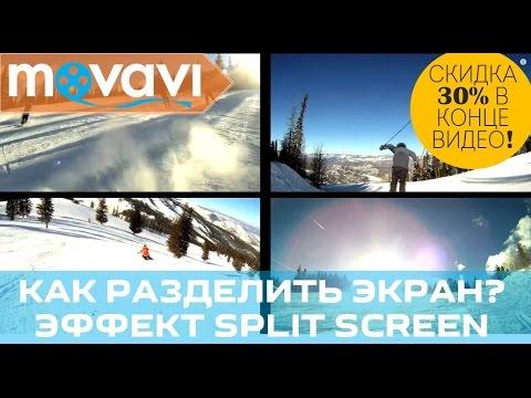 Как разделить экран (Split Screen)?  | Movavi Video Suite 14
