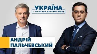 Андрій Пальчевський // УКРАЇНА З ТИГРАНОМ МАРТИРОСЯНОМ – 11 квітня