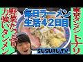 【毎日ラーメン生活】トナリ タンメン野菜で健康!感謝【東京ラーメンストリート】S…