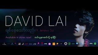 David Lai New Song 2018 _လြမ္းရျခင္း