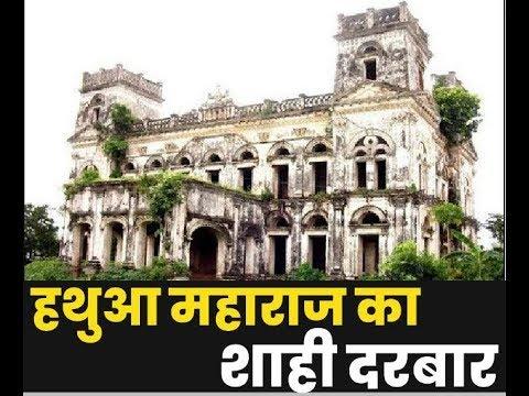 District Gopalganj Bihar  यहाँ देखे  Hathua Raj (Estate) Gopalganj का इतिहास जो आपने नहीं देखा होगा