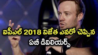 IPl 2018 : AB De Villiers Predicts The Winner Of IPL 2018 | Oneindia Telugu