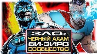 ЗЛО: ЧЕРНЫЙ АДАМ.  БИ-ЗИРО. ОУЛМЕН и АУТСАЙДЕР. DC COMICS