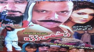 Pashto Islahi Telefilm ZAKHMI ZARAY - Jahangir Khan, Hussain Swati - Pushto Action Movie