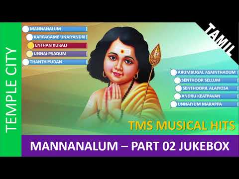 TMS Murugan Devotional Songs - Mannanalum - Part 02 JUKEBOX