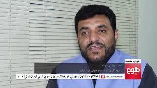 LEMAR NEWS 03 February 2019 /۱۳۹۷ د لمر خبرونه د سلواغې ۱۴ نیته