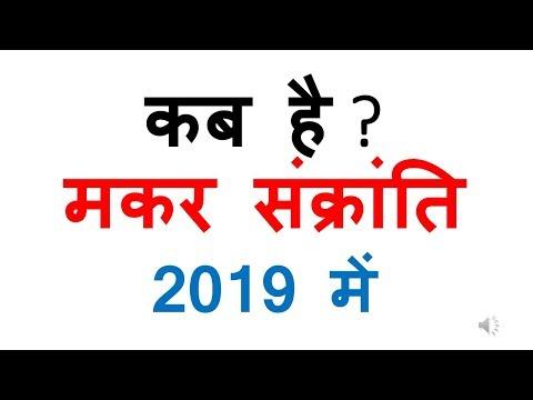 kab-hai-makar-sankranti-|makar-sankranti-2019-date-|-makar-sankranti-2019