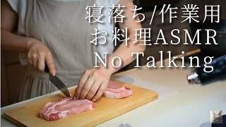 ASMR 声ナシ/落ち着く夕飯支度の音/お一人様専用/Japanese Cooking
