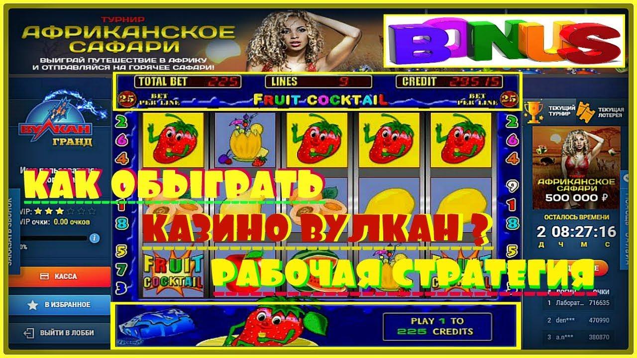 Как выиграть в игровые автоматы клубника онлайн pay casino online