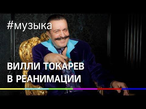 Вилли Токарев в реанимации