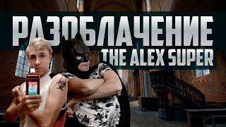 "YOUTUBE CRITIC #7 - Разоблачение канала ""The Alex Super"" (""ПРОВЕРКА НА ПРОЧНОСТЬ"")"