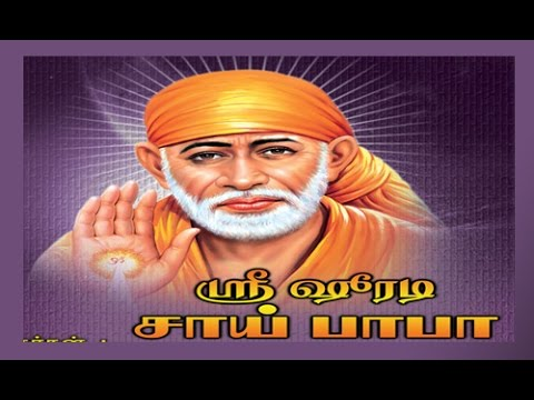 Sri Shirdi Sai Baba (1986) tamil full Movie|| Vijayachander, Chandra Mohan, Anjali Devi