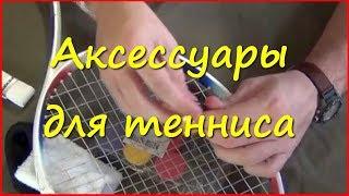 Аксессуары для большого тенниса с Ebay(, 2014-11-22T09:54:00.000Z)