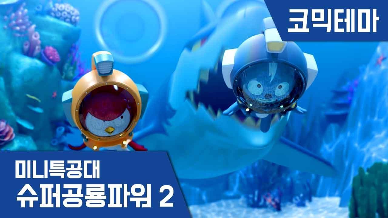 [미니특공대:슈퍼공룡파워2] 테마영상 - 아슬아슬 상어와의 추격전🦈